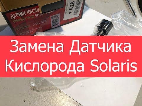 Замена Датчика Кислорода Solaris