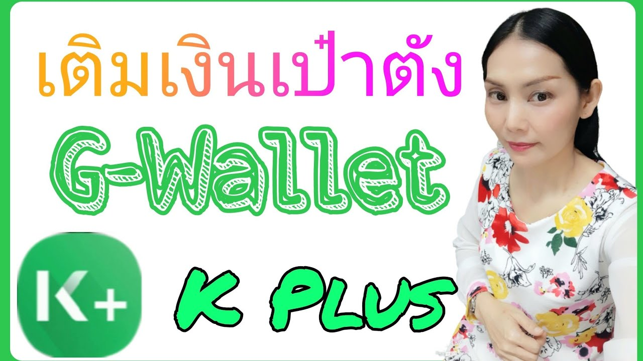 เติมเงินเป๋าตัง G-Wallet K Plus กสิกรไทย☺ |คนละครึ่ง| Natcha Channel