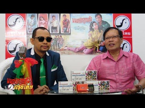 รายการ  มนต์รักลูกทุ่ง กรุงไทย  Variety Thai Country Song Thailand Ep6 Break 2
