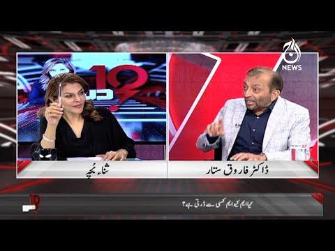 Farooq Sattar Exclusive Interview with Sana Bucha | DUS | 6th June 2021 | Aaj News