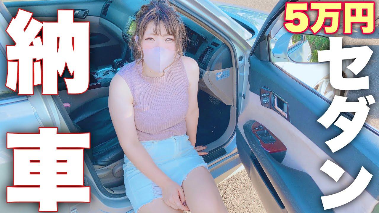 【納車】激安5万円のFRセダンを購入しました。