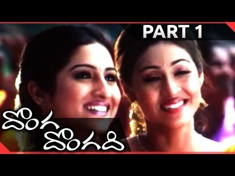 Donga Dongadi Telugu Movie Part 01/13 ||...