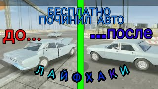 Крутые ЛАЙФХАКИ для Mad out2 big city online