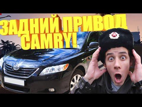 ЗАДНЕПРИВОДНАЯ CAMRY 3.5! ГОРДЕЙ - ТЫ ОПОЗДАЛ!