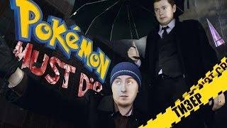 (Teaser) Pokemon Must Die Series | Покемон Должен Умереть Сериал