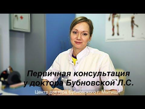 Первичная консультация в Центре доктора Бубновского в г. Мытищи Бубновской Л.С.