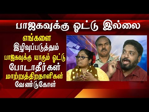 our vote is not for  admk lead bjp alliance  people with disability the  declare tamil news live  various organisation of people with disabilities came together and declared that they are not going to vote for admk & bjp alliance in the upcoming parliament election, while speaking to the media  leaders of the people with disabilities organisation told that the current bjp  government not only have insulted as but also grabbed most of the privileges and facilities given by the earlier government,  they also requested people at large and people of tamilnadu in particular not to vote for bjp and admk alliance  admk, dmk kootani 2019, thinakaran news tamil paper today, #election2019   More tamil news tamil news today latest tamil news kollywood news kollywood tamil news Please Subscribe to red pix 24x7 https://goo.gl/bzRyDm  #tamilnewslive sun tv news sun news live sun news