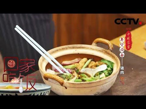 《回家吃饭》 老北京炖