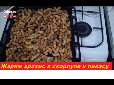 Как пожарить арахис на сковороде в скорлупе