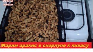Жаренный арахис в скорлупе-вкусно получилось)))