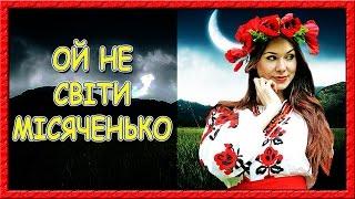 Українські пісні про кохання. Ой не світи місяченько
