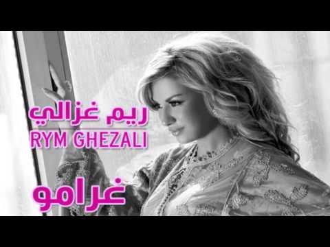 Rym Ghezali   Gharamou   ريم غزالي غرامو