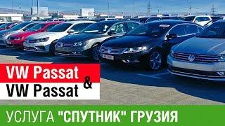 Подбор и проверка авто в Грузии