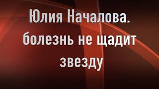 Юлия Началова в реанимации. Что стало причиной трагедии. Joinfo