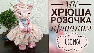 """МК """"Хрюша Розочка"""" // Сборка"""