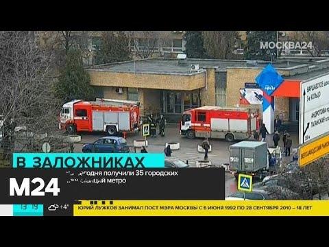 Анонимное сообщение об угрозе взрыва поступило в Верховный суд России - Москва 24
