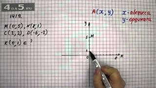Упражнение 1419. Математика 6 класс Виленкин Н.Я.