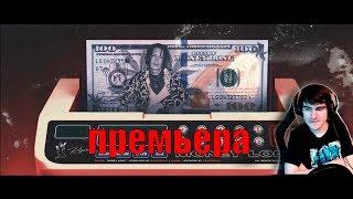 БРАТИШКИН ОЦЕНИВАЕТ kizaru - MONEY LONG (ПРЕМЬЕРА ТРЕКА, 2019)