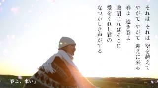 松任谷由実「春よ、来い」 (from「日本の恋と、ユーミンと。」) 1994.10...