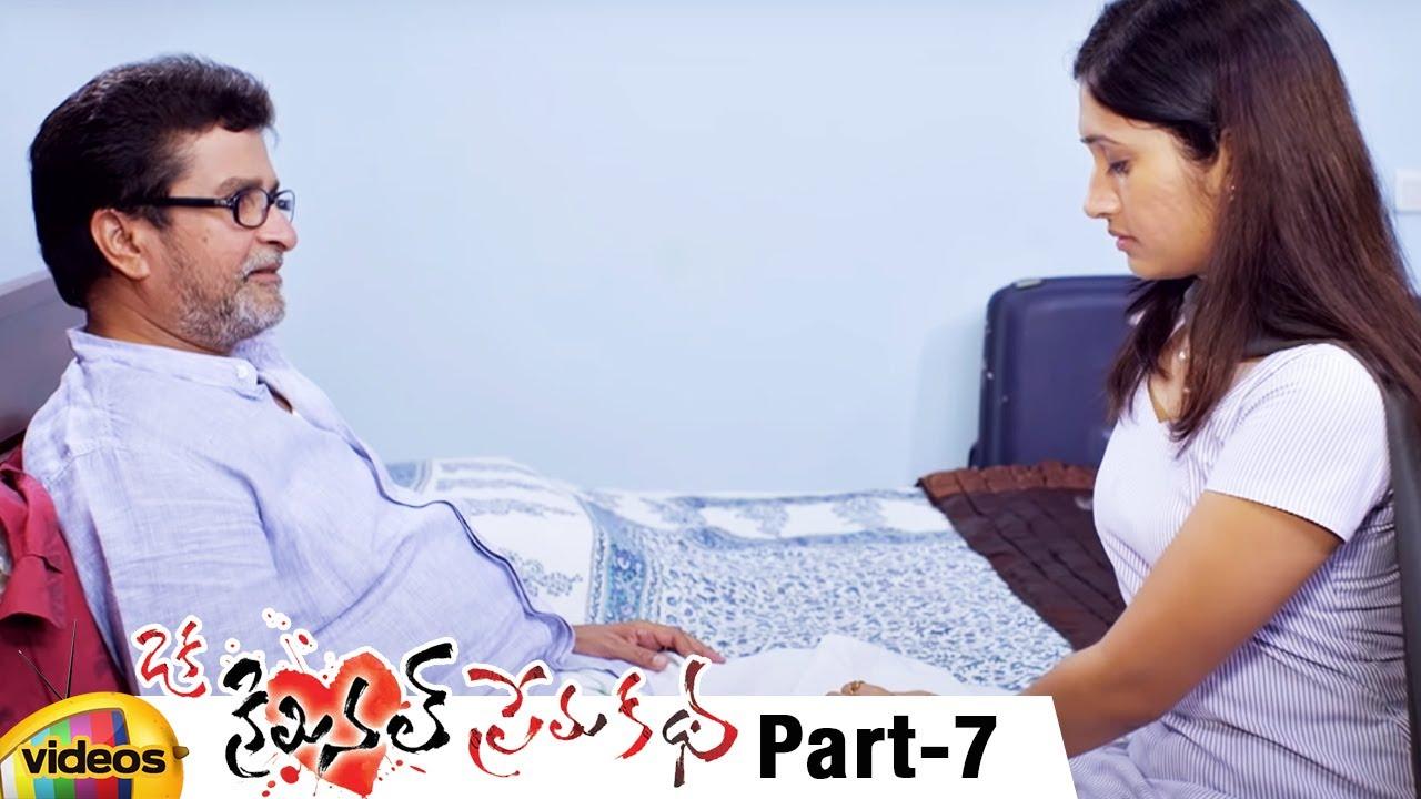 Download Oka Criminal Prema Katha Romantic Telugu Movie HD | Manoj Nandam | Priyanka Pallavi | Part 7