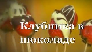 видео Как растопить шоколад разными способами