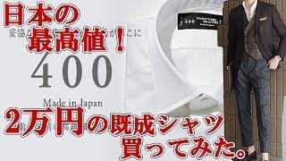 日本の既成シャツ最高値!?400番手買ってみた。Makers shirts Kamakura 400's shirts review!
