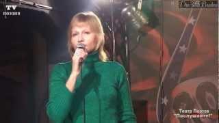 Оксана Алексеева ТВ-ПОЭЗИЯ 21.02.12 в Rock Cafe