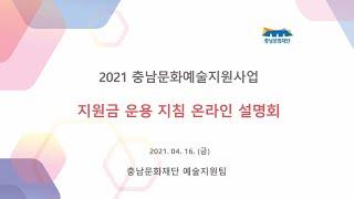 충남문화예술지원사업 설명회