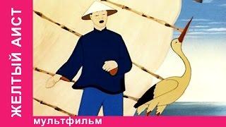 Желтый аист. Советские мультфильмы. Союзмультфильм. StarMediaKids