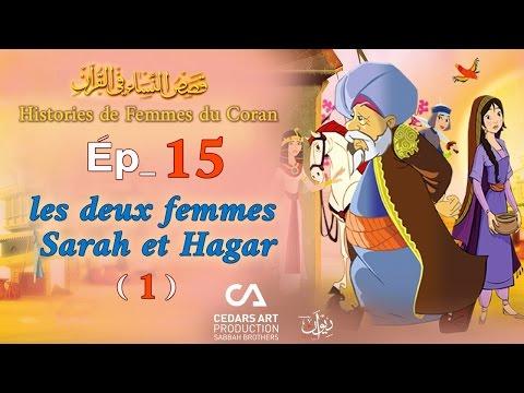 Histoires de Femmes du Coran   Ép 15   Les deux femmes Sarah et Hagar (1) - قصص النساء في القرآن
