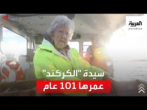 صائدة الكركند.. قصة امرأة عمرها 101 عام  لم ينقطع شغفها بالصيد حتى الآن