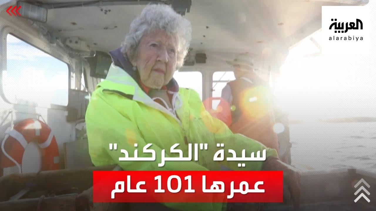 صائدة الكركند.. قصة امرأة عمرها 101 عام  لم ينقطع شغفها بالصيد حتى الآن  - 18:54-2021 / 8 / 2