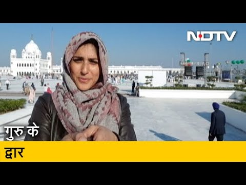 Kartarpur Corridor के उद्धाटन पर Pakistan पहुंची NDTV की टीम