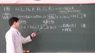 【化学】無機化学⑩(1of5)~アルカリ金属元素の性質(前編)~