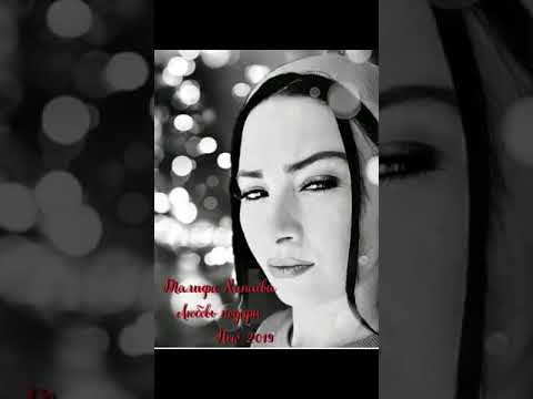 "Талифа Хапаева-""Любовь подари"""