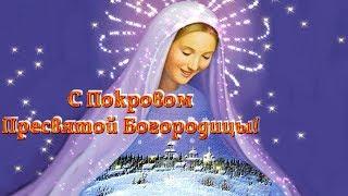 С праздником Покрова Пресвятой Богородицы.