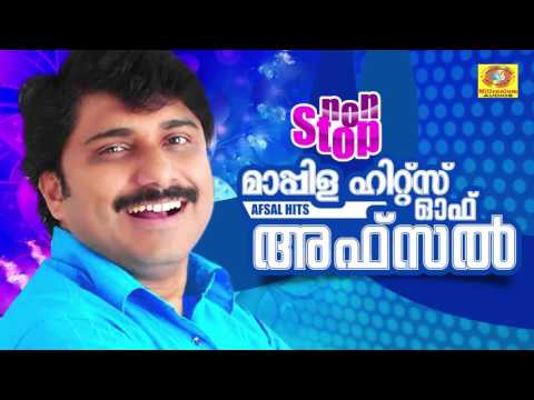 Mappila Hits of Afsal | Non Stop Malayalam Songs | Latest Mappilapttukal | Superhit Mappila Album
