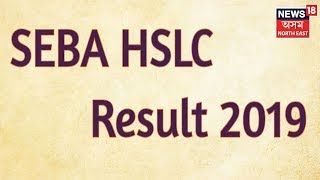 HSLC Results To Be Declared On 15th May 2019 At 9 AM