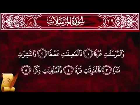 Surat Al- Mursalaat-77-سورة المرسلات Children Memorise - kids Learning quran