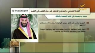تقرير ياهلا عن لقاء التسعين دقيقة لـ ولي ولي العهد الأمير محمد بن سلمان  مع صحيفة