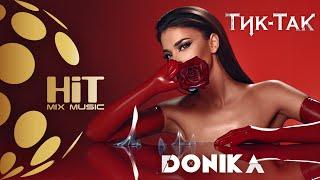 DONIKA - TIK-TAK / ДОНИКА - ТИК-ТАК  [Official Video 2020]