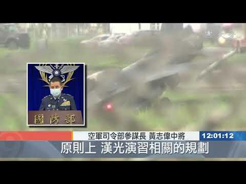 漢光預演意外 F-16衝出跑道