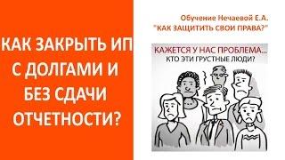 Закрыть ИП 2016 Как закрыть ИП с долгами и без сдачи отчетности!(, 2016-06-14T13:48:48.000Z)