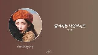 Playlist | 헤이즈 싱글앨범  만추