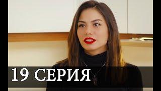 РАННЯЯ ПТАШКА 19 Серия СЮЖЕТ 2 РАЗБОР РУССКАЯ ОЗВУЧКА