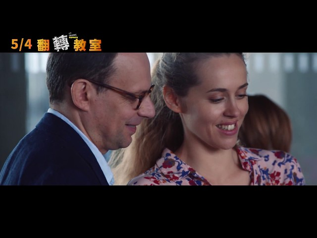 5/4 賤嘴教師遇上放牛班《翻轉教室》 中文預告