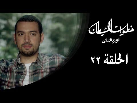 خطوات الشيطان 2 - الحلقة 22 - مع معز مسعود