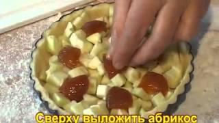 Яблочный и Абрикосовый Пирог
