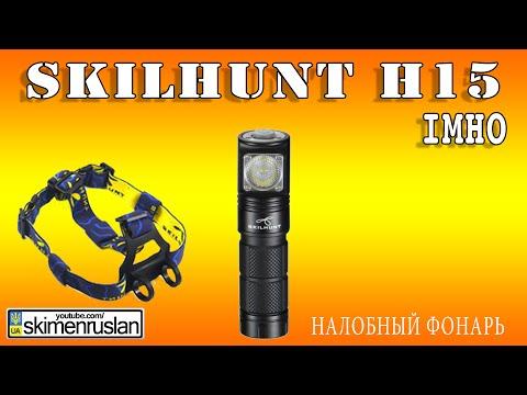 Налобный фонарь Skilhunt H15 IMHO