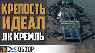 Обзор Кремль Линкор 10 СССР  World of Warships